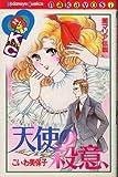 天使の殺意 / こいわ 美保子 のシリーズ情報を見る
