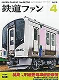 鉄道ファン 2015年 04 月号 [雑誌]