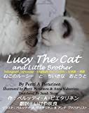 Lucy the Cat and Little Brother Bilingual Japanese - English