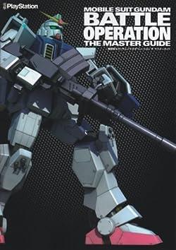機動戦士ガンダム バトルオペレーション ザ・マスターガイド