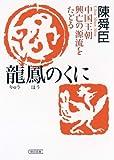 龍鳳のくに 中国王朝興亡の源流をたどる (朝日文庫)