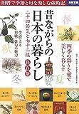 昔ながらの日本の暮らし 二十四節気と七十二候 (別冊宝島 2265)