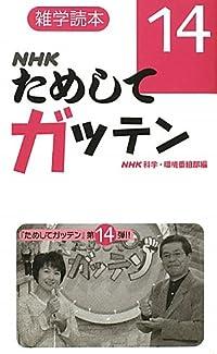 雑学読本 NHK ためしてガッテン14