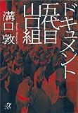ドキュメント 五代目山口組 (講談社+α文庫)