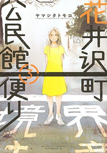 花井沢町公民館便り(3)<完> (アフタヌーンKC)