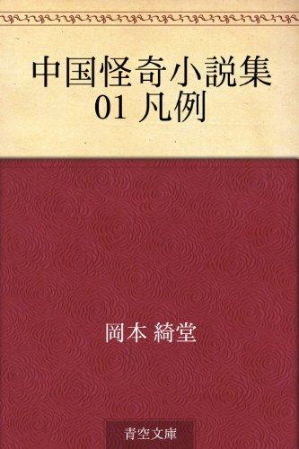 中国怪奇小説集 01 凡例