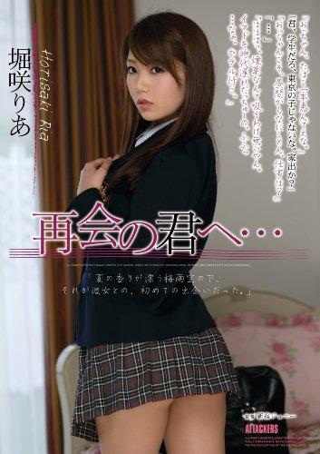 再会の君へ… 堀咲りあ アタッカーズ [DVD]