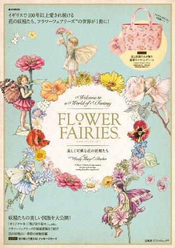 FLOWER FAIRIES 美しく可憐な花の妖精たち (e-MOOK 宝島社ブランドムック)