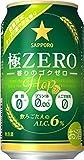 サッポロ 香りの極ZERO 350ml×24本