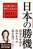 日本の勝機 ―米中韓の変化に果敢に向き合え―