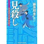 見殺し―評定所書役・柊左門裏仕置〈3〉 (光文社時代小説文庫)