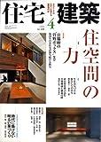 サムネイル:住宅建築、最新号(2009年4月号)