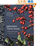 Japanese Farm Food