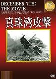 真珠湾攻撃[DVD]