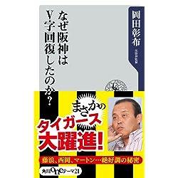 なぜ阪神はV字回復したのか? (角川oneテーマ21)