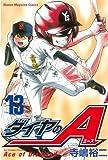 ダイヤのA(13) (少年マガジンコミックス)