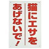 猫にエサをあげないで 注意パネル看板 幅20cm×高さ30cm 大きな文字でわかりやすい