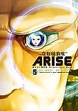 攻殻機動隊ARISE ?眠らない眼の男Sleepless Eye?(5) 攻殻機動隊ARISE ?眠らない眼の男 Sleepless Eye?