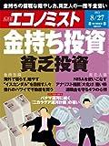 エコノミスト 2013年 8/27号 [雑誌]