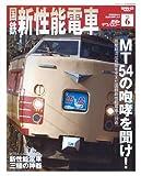 鉄道のテクノロジー Vol.6―車両技術から鉄道を理解しよう (SAN-EI MOOK)