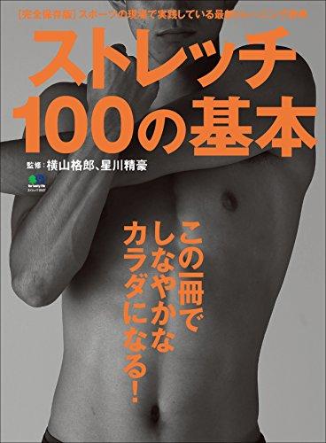 ストレッチ100の基本[雑誌] エイムックシリーズ