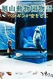 旭山動物園物語  ペンギンが空をとぶ (角川文庫)