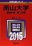 南山大学(経営学部・理工学部) (2015年版大学入試シリーズ)