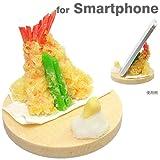 各種 スマートフォン 対応 食品サンプル スマホ スタンド / 天ぷら