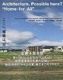 サムネイル:藤本壮介が書籍『ここに、建築は、可能か』について語っている動画
