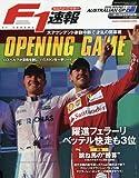 F1速報 2016年 4/7 号