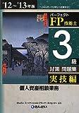 パーフェクトFP技能士3級対策問題集 実技編(個人資産相談業務)〈'12~'13年版〉 (-)