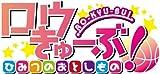 ロウきゅーぶ! ひみつのおとしもの 限定版 (オリジナルアニメーションDVD「智花のいちごサンデー」 同梱)
