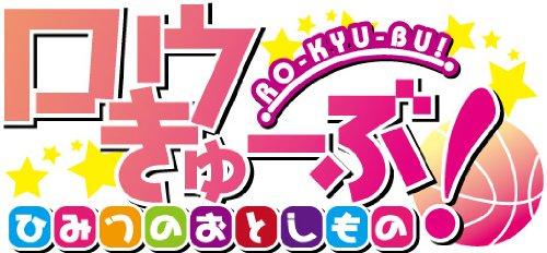 ロウきゅーぶ! ひみつのおとしもの 限定版 (オリジナルアニメーションDVD「智花のいちごサンデー」