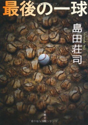 最後の一球