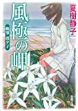 img - for Cape Haze prosecutor Yuko polar wind (Mass Market Paperback) (2007) ISBN: 4101443149 [Japanese Import] book / textbook / text book