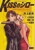 KISSのシロー (キングシリーズ 漫画スーパーワイド)