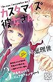 カスタマイズ彼女さん プチデザ(3) (デザートコミックス)