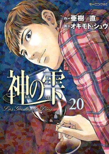神の雫(20) (モーニングコミックス)