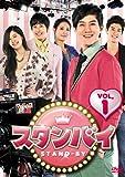 スタンバイ DVD-BOX3[DVD]