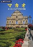 マカオ―ヨーロッパとアジアの十字路 (旅名人ブックス)