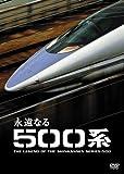 永遠なる500系 [DVD]