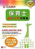 2012年版U-CANの保育士 過去&予想問題集 (ユーキャンの資格試験シリーズ)