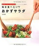 毎日食べたいおかずサラダ―野菜ソムリエが作るデリシャスな食卓