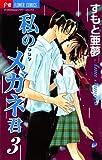私の…メガネ君(3) (フラワーコミックス)