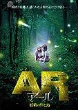 AR-アール/妖精の住む島[DVD]
