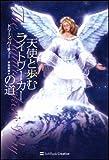 天使と歩むライトワーカーの道