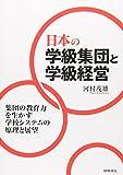 日本の学級集団と学級経営―集団の教育力を生かす学校システムの原理と展望