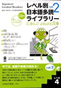 Japanese Graded Readers Level 4 Vol 2 with CD