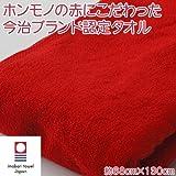 赤バスタオル【今治タオル エール】_日本製・即納・配送料無料