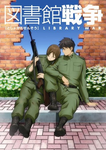 図書館戦争 第二巻 [DVD]